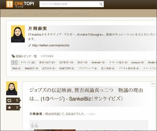 http://1topi.jp/curator/kataoka