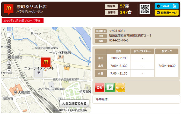 http://www.mcdonalds.co.jp/shop/map/map.php?strcode=07515
