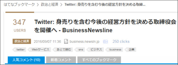 http://b.hatena.ne.jp/entry/business.newsln.jp/news/201609062217150000.html