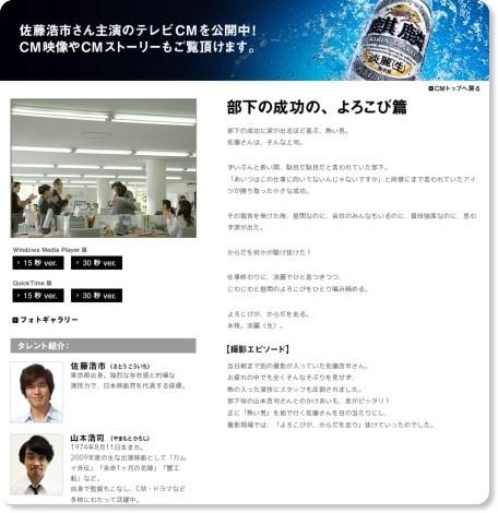 http://www.kirin.co.jp/brands/TR/cm/cm01.html