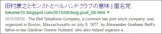 https://www.google.co.jp/#q=site:%2F%2Ftokumei10.blogspot.com+Alexander+Graham+Bell