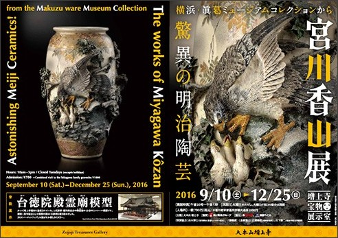 http://www.zojoji.or.jp/takara/images/event/miyagawakayama_chirashi.jpg