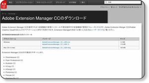 http://www.adobe.com/jp/exchange/em_download/