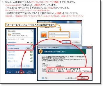 http://www.mita.cc.keio.ac.jp/manual/network/keiomobile2/windows7-k2.html