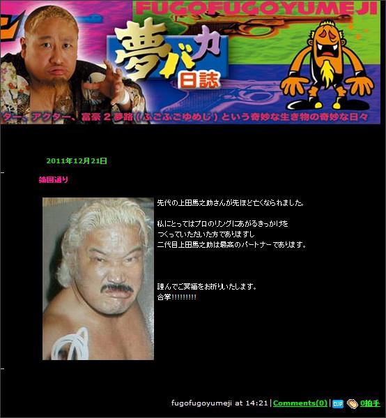 http://blog.livedoor.jp/fugofugoyumeji/archives/52216268.html
