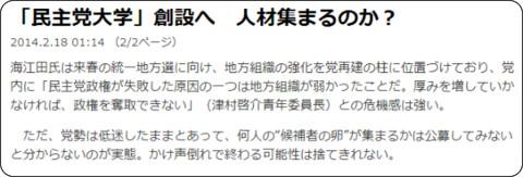 http://sankei.jp.msn.com/politics/news/140218/stt14021801150000-n2.htm