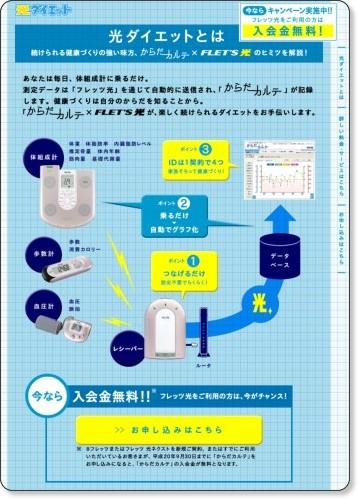 http://www.karadakarute.jp/hikari-diet/about.html