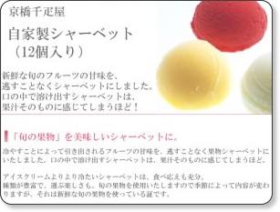 http://www.senbikiya.co.jp/2200.html