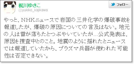 https://twitter.com/#!/yukiko_kajikawa/status/193823185660149760