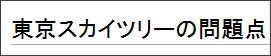 http://ja.wikipedia.org/wiki/%E6%9D%B1%E4%BA%AC%E3%82%B9%E3%82%AB%E3%82%A4%E3%83%84%E3%83%AA%E3%83%BC