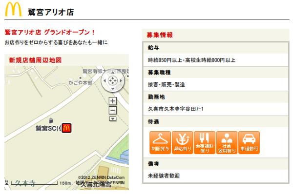 http://www.mcdonalds.co.jp/recruit/crew/shop/n_2012082903