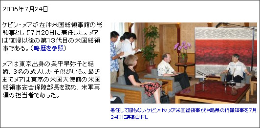 http://naha.usconsulate.gov/wwwhj-20060724.html