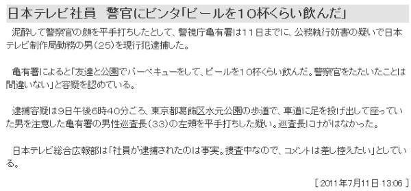 http://www.sponichi.co.jp/society/news/2011/07/11/kiji/K20110711001189260.html