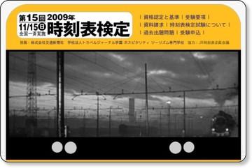 http://www.jikokuhyo.gr.jp/