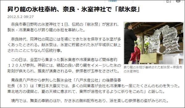 http://sankei.jp.msn.com/west/west_life/news/120502/wlf12050208290002-n1.htm