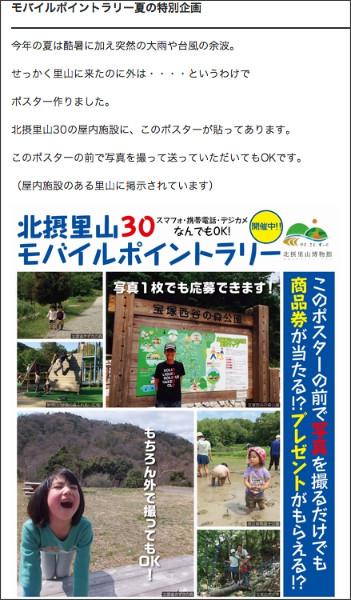 http://hitosato.jp/event/event20140807-72.html