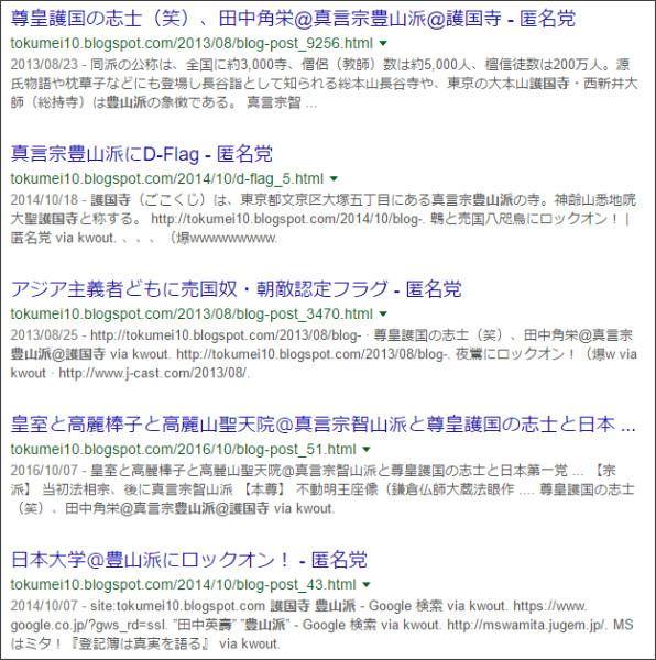 https://www.google.co.jp/#q=site:%2F%2Ftokumei10.blogspot.com+%E8%B1%8A%E5%B1%B1%E6%B4%BE%E3%80%80%E8%AD%B7%E5%9B%BD%E5%AF%BA&*