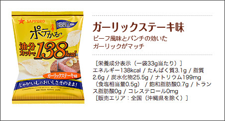 http://www.sapporo-finefoods.jp/products/potecal/lineup/lineup.html