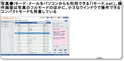 http://itpro.nikkeibp.co.jp/article/NEWS/20080310/295840/?SS=imgview&FD=-1837674868&ST=keitai