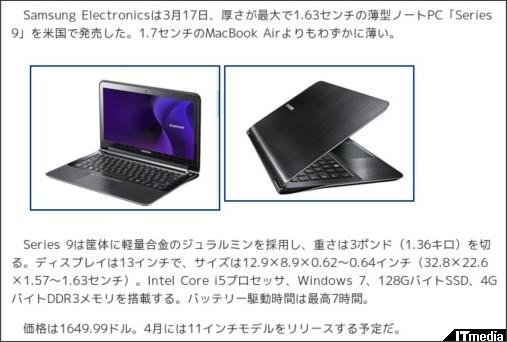 http://www.itmedia.co.jp/news/articles/1103/18/news054.html