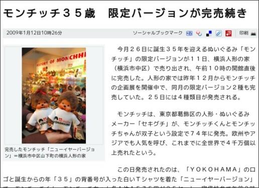 http://www.asahi.com/national/update/0112/TKY200901120001.html