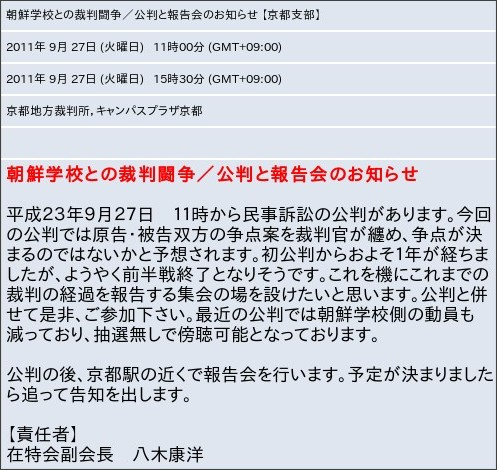 http://www.zaitokukai.info/modules/piCal/index.php?cid=0&smode=Weekly&action=View&event_id=0000000790&caldate=2011-9-27