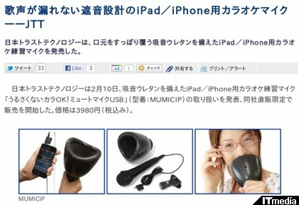 http://plusd.itmedia.co.jp/pcuser/articles/1202/10/news037.html