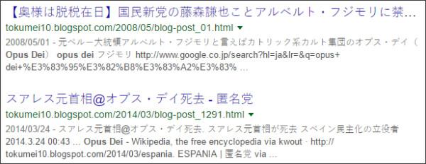https://www.google.co.jp/#q=site:%2F%2Ftokumei10.blogspot.com+Opus+DEI