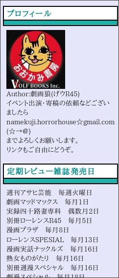 http://namekujinagaya.blog31.fc2.com/