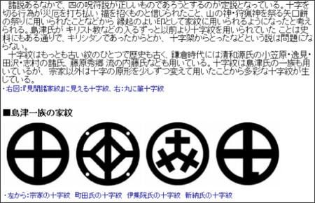http://webcache.googleusercontent.com/search?q=cache:SnoNbsIUwb0J:www2.harimaya.com/sengoku/bukemon/bk_simaz.html+&cd=7&hl=ja&ct=clnk