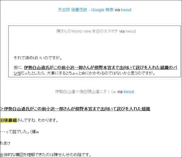http://webcache.googleusercontent.com/search?q=cache:a5CIvBlIkxYJ:tokumei10.blogspot.com/2011/01/blog-post_5557.html+site:tokumei10.blogspot.com+%E6%97%A7%E5%BE%8C%E8%97%A4%E7%B5%84&cd=2&hl=ja&ct=clnk&gl=jp&source=www.google.co.jp