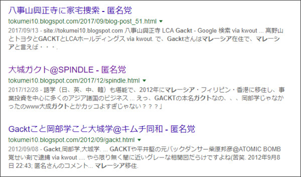 https://www.google.co.jp/search?ei=7h33WuTEMuCujAPBnoiwDA&q=site%3A%2F%2Ftokumei10.blogspot.com+Gackt+%E3%83%9E%E3%83%AC%E3%83%BC%E3%82%B7%E3%82%A2&oq=site%3A%2F%2Ftokumei10.blogspot.com+Gackt+%E3%83%9E%E3%83%AC%E3%83%BC%E3%82%B7%E3%82%A2&gs_l=psy-ab.3...3207.5591.0.6041.10.10.0.0.0.0.142.1109.0j9.9.0....0...1c.1j4.64.psy-ab..1.5.623...33i21k1j33i160k1.0.r8k--zvgzIw