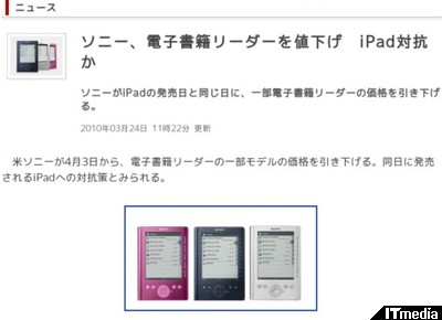http://www.itmedia.co.jp/news/articles/1003/24/news031.html