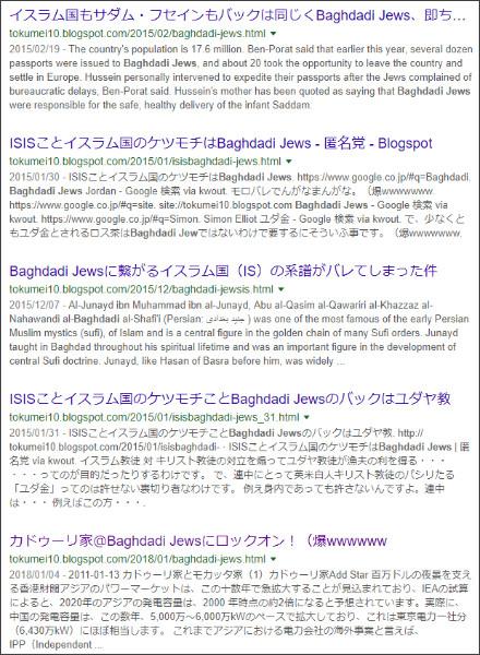 https://www.google.co.jp/search?ei=C4mFWqyIFceYjwOR0o3ACg&q=site%3A%2F%2Ftokumei10.blogspot.com+Baghdadi+Jews&oq=site%3A%2F%2Ftokumei10.blogspot.com+Baghdadi+Jews&gs_l=psy-ab.3...18343.19783.0.20774.5.5.0.0.0.0.157.723.0j5.5.0....0...1c..64.psy-ab..0.0.0....0.YiW9E5P2Yzg