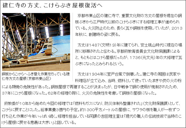 http://www.kyoto-np.co.jp/local/article/20120113000066