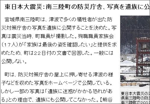 http://mainichi.jp/select/jiken/news/20120228k0000m040075000c.html