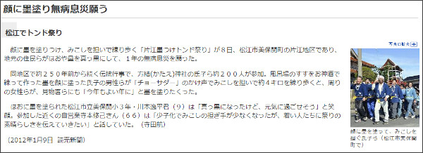 http://www.yomiuri.co.jp/e-japan/shimane/news/20120108-OYT8T00621.htm