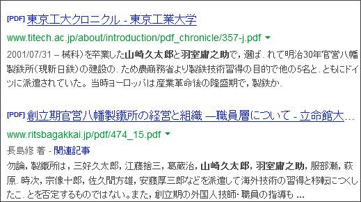 http://www.google.co.jp/search?hl=ja&safe=off&biw=1145&bih=939&q=site%3Atokumei10.blogspot.com+&btnG=%E6%A4%9C%E7%B4%A2&aq=f&aqi=&aql=&oq=#safe=off&hl=ja&q=%E7%BE%BD%E5%AE%A4%E5%BA%B8%E4%B9%8B%E5%8A%A9+%E5%B1%B1%E5%B4%8E%E4%B9%85%E5%A4%AA%E9%83%8E&oq=%E7%BE%BD%E5%AE%A4%E5%BA%B8%E4%B9%8B%E5%8A%A9+%E5%B1%B1%E5%B4%8E%E4%B9%85%E5%A4%AA%E9%83%8E&gs_l=serp.12...19849.19849.4.21114.1.1.0.0.0.0.113.113.0j1.1.0...0.0...1c.2.16.serp.NIMkD3Km7ok&bav=on.2,or.&bvm=bv.47534661,d.cGE&fp=973a847ae2e595ae&biw=1113&bih=782