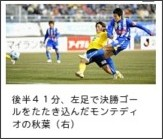 http://hochi.yomiuri.co.jp/soccer/jleague/news/20090406-OHT1T00136.htm