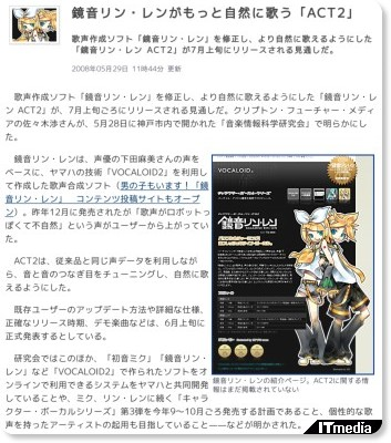 http://www.itmedia.co.jp/news/articles/0805/29/news049.html