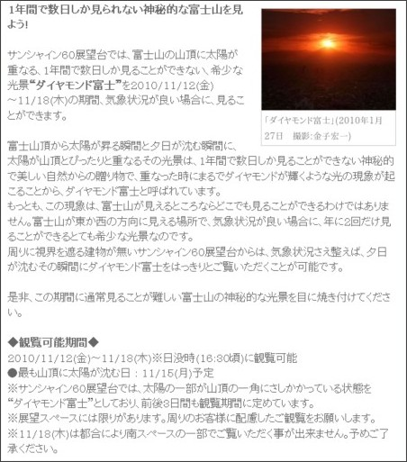 http://www.sunshinecity.co.jp/sunshine/observatory/event/e0873.html
