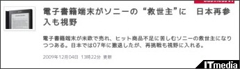 http://www.itmedia.co.jp/news/articles/0912/04/news035.html