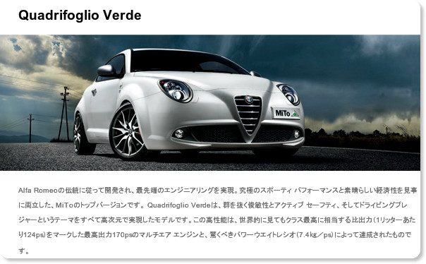 http://www.alfaromeo-jp.com/jp/#/models/mito/outfits-and-pack/quadrifoglioverde