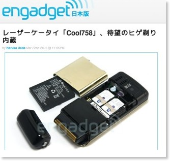 http://japanese.engadget.com/2009/03/22/cool758/