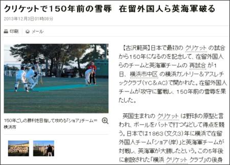 http://www.asahi.com/articles/TKY201312010083.html