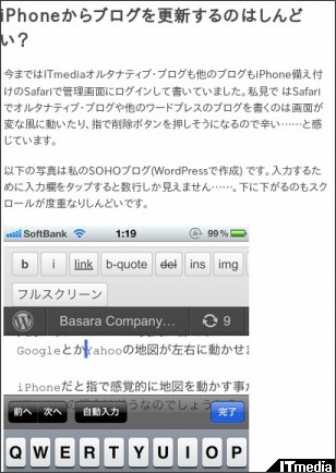 http://blogs.itmedia.co.jp/kataoka/2012/08/iphone-safari-d3ae.html