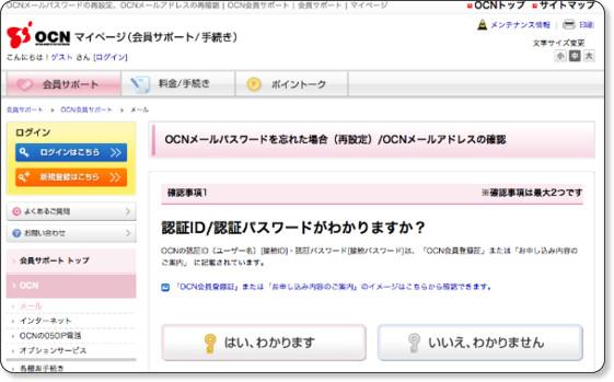 https://mypage.ocn.ne.jp/ksupport/ocn/da/mail-pwd.html