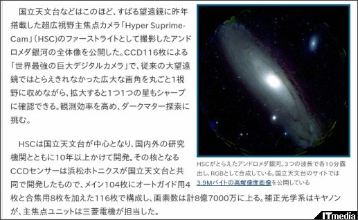 http://www.itmedia.co.jp/news/articles/1308/02/news110.html