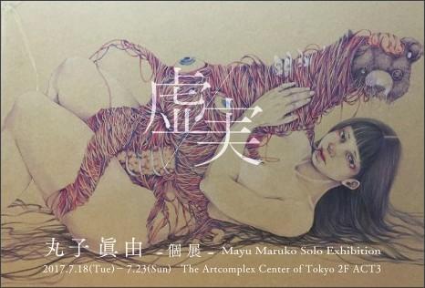 http://www.gallerycomplex.com/schedule/ACT173/image/maruko.jpg