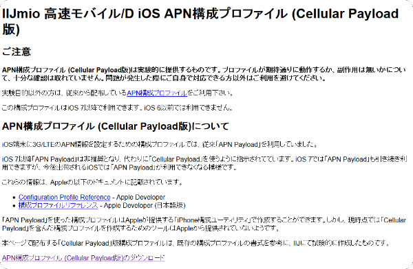 http://techlog.iij.ad.jp/sp/miolte/cellular.html